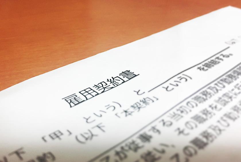 就労規則は退職活動する前に絶対目を通そう!