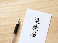 退職届の書き方のポイント7つと退職前の心構え7つ【サンプル有】