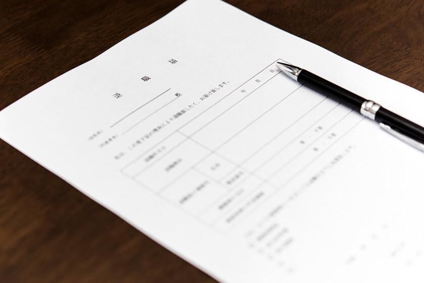 退職届や退職願の書き方のポイント7つ