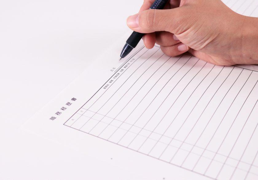 職務経歴書に書くべきことと書く方法のコツ