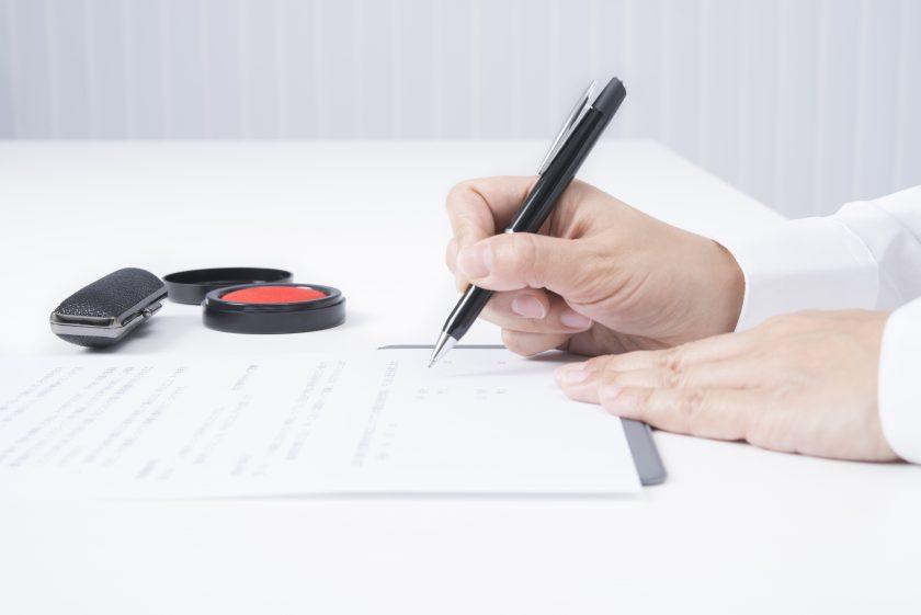 退職後の国民年金・国民健康保険・住民税の免除申請の手続き
