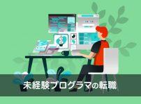 未経験プログラマの転職