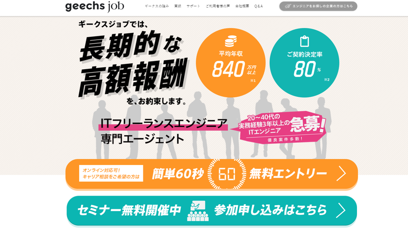 フリーランスITエンジニアの案件・求人情報サイトは【geechs job】まで!