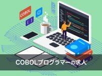 COBOLプログラマーの求人傾向|習得しておくべき3つのスキル