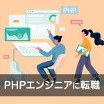 PHPエンジニアの需要がある理由3つとおすすめ転職エージェント