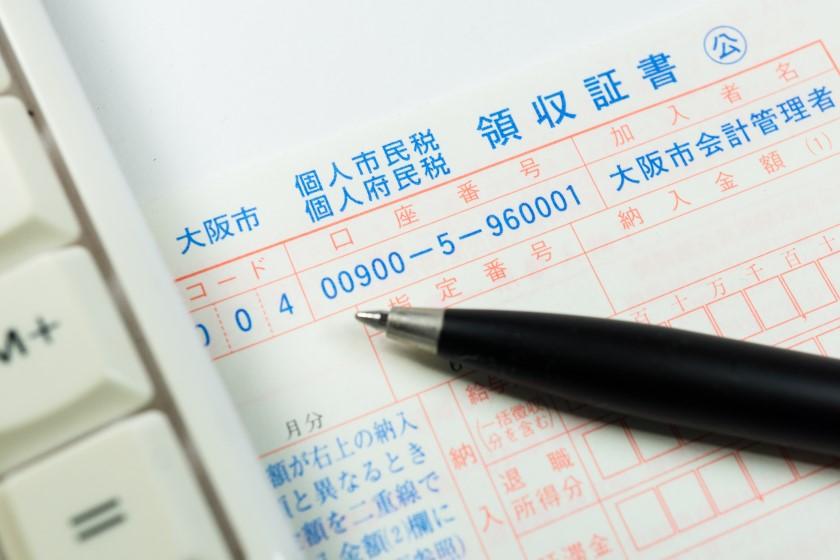 転職の際に気をつける税金④|住民税について