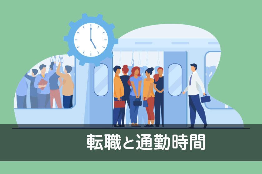 通勤時間が幸福度に大きく影響?転職してでも縮めるメリット3つ