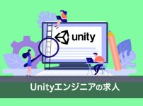unityエンジニアの求人の現状と転職に有利な4つのスキル