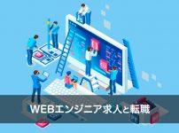 WEBエンジニア転職の3つのステップと効率的な学習法6つ