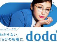 【dodaのメリット・デメリットとは】おすすめなのはどんな人?