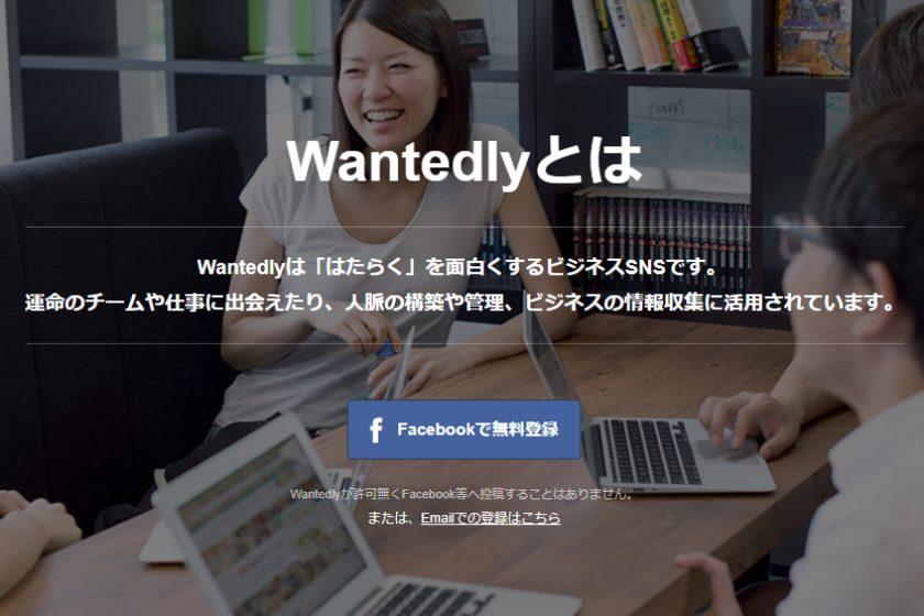 Wantedly とは?