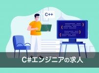 求人数が多く将来性も高い!C#エンジニアの求人を勝ち取るコツ4つ