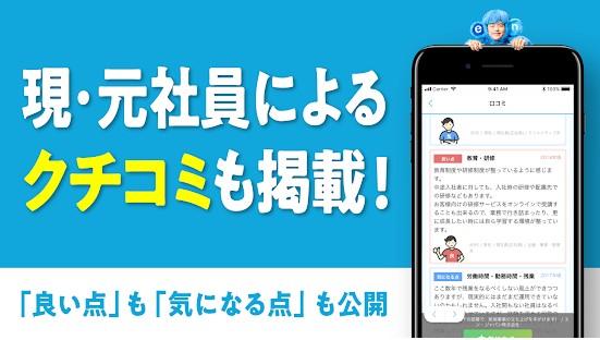 エン転職アプリ:現・元社員によるクチコミを確認できる