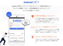 効率良く他サイトの求人情報もまとめて検索できるindeedの特典5つ