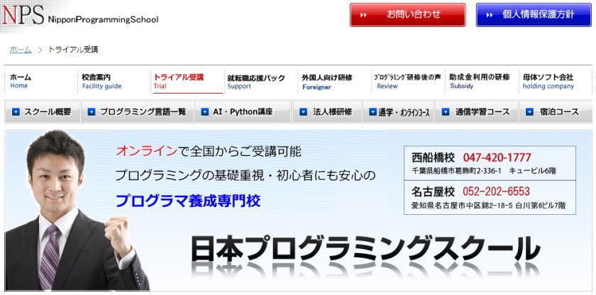日本プログラミングスクール