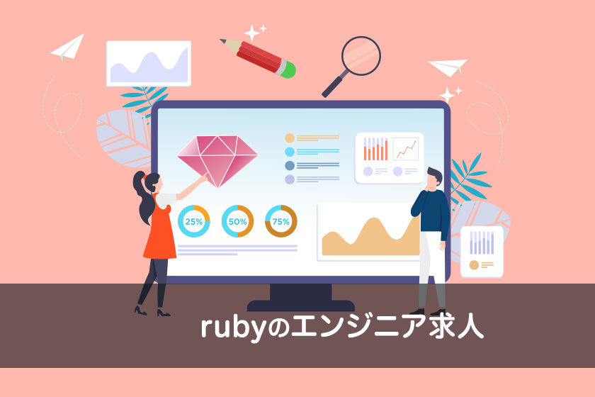 Rubyエンジニアのニーズ状況とおすすめ求人サービス4選