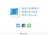 企業情報×社員口コミで求人検索!OpenWorkの評判と特徴4つ
