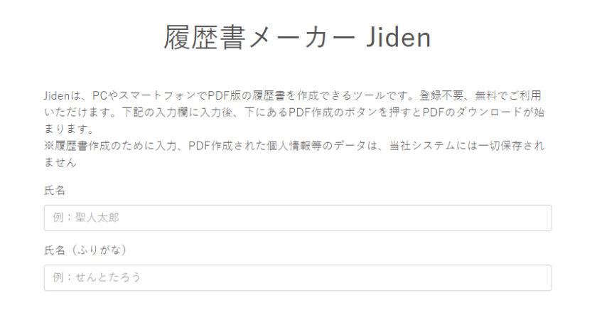 Jiden