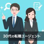 転職 エージェント 30 代