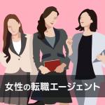 女性向けサポートが充実の転職エージェント6つと利用の注意点2つ