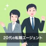 20代が希望の企業へ転職するための転職エージェントおすすめ14選