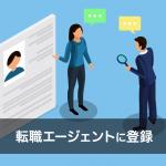 転職エージェント-登録