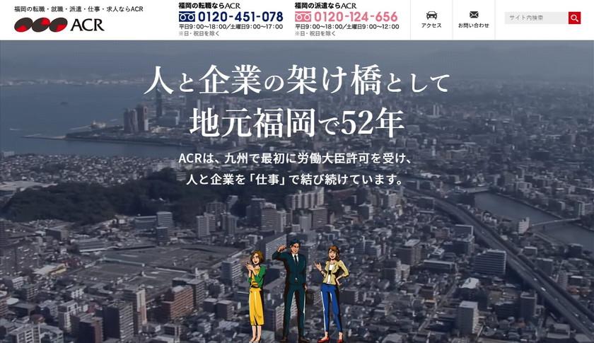 人材サービス企業ACR