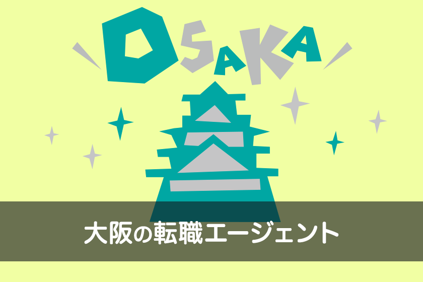 厳選3社|大阪のおすすめ転職エージェントと知っておきたい求人動向
