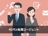 40代向けおすすめ転職エージェント4選とミスマッチの回避ポイント4つ