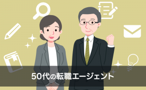 50代におすすめの転職エージェント6選|厳しい現実でも転職するコツ
