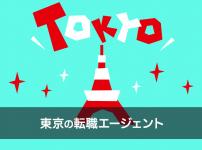転職 エージェント 東京