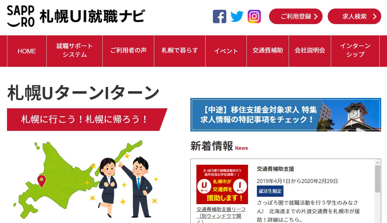 札幌UI就職ナビ