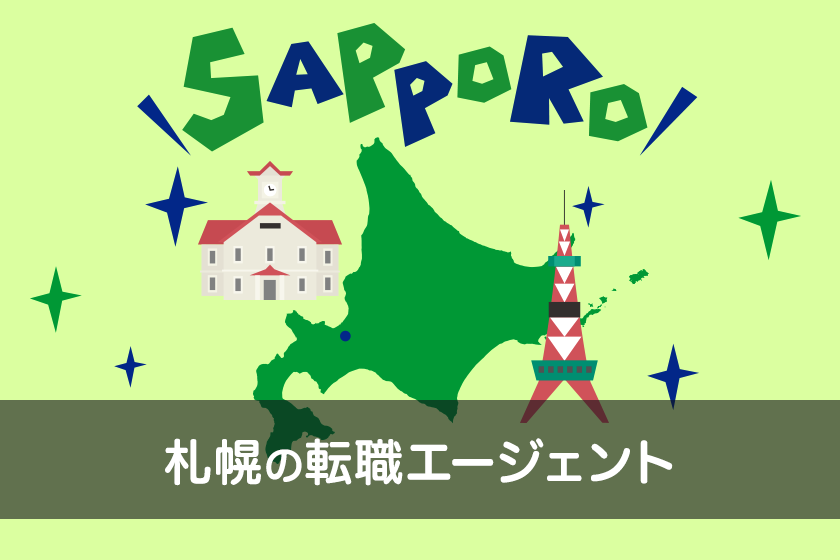 札幌への転職を成功させるために使うおすすめ転職エージェント7選