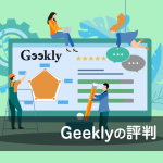 geeklyの評判
