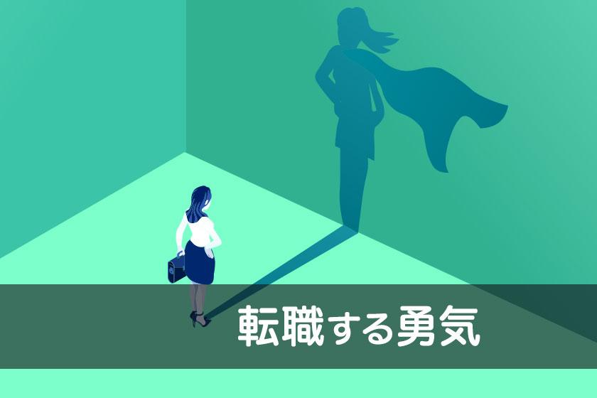 転職する自信がない気持ちから一歩踏み出す勇気に変える方法4つ