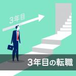 第二新卒はチャンス!新卒入社3年目で転職を成功させるコツ5つ