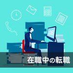 在職中の転職活動を仕事が忙しくてもスムーズに進めるコツ4つ
