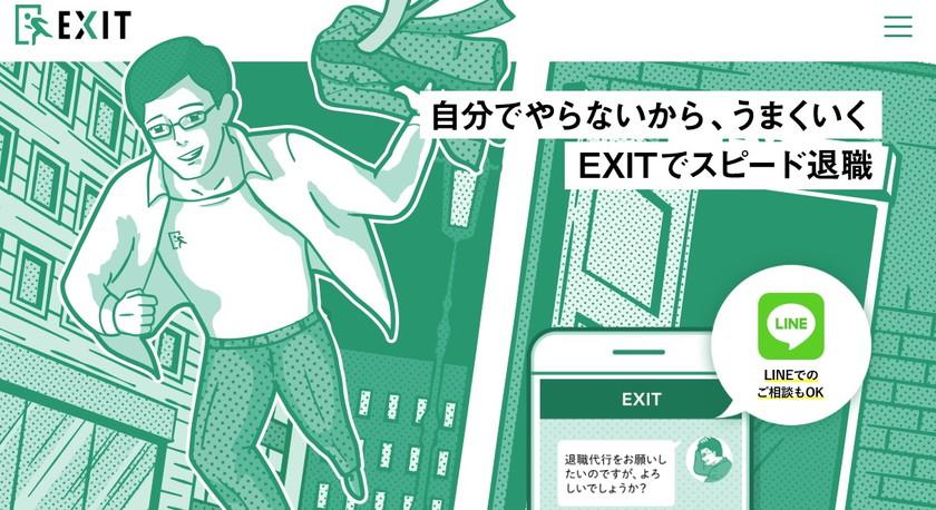 退職代行EXIT
