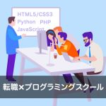未経験者でもプログラミングスクールで学べば転職できる理由3つ