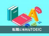 転職に有利なTOEICスコアは?効率的に学習するための準備3つ