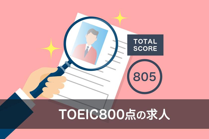 TOEIC800点台で理想の求人を見つけて転職を成功させる方法3つ