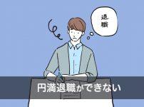 円満退職できない理由5つとトラブルを避けて辞め方のコツ4つ