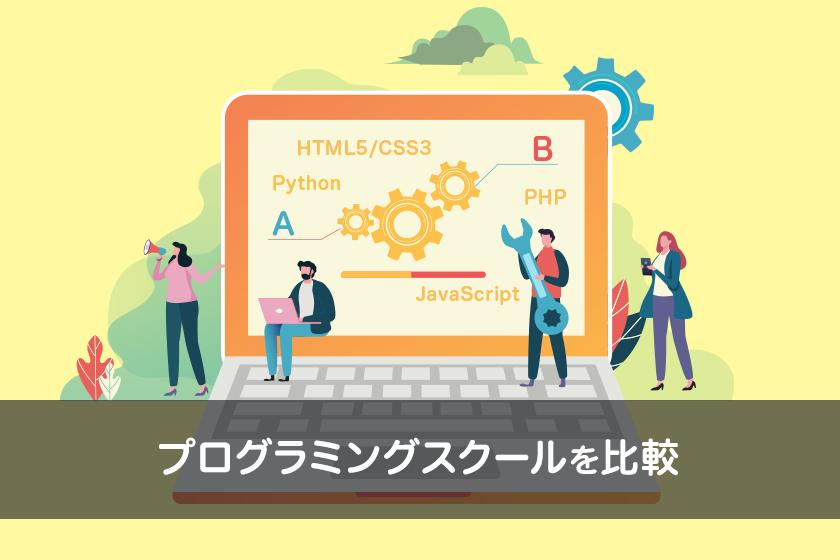 【比較一覧】あなた向けのプログラミングスクールを選ぶ方法6つ