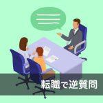 転職面接で採用担当を唸らせる好印象な逆質問3つとNG質問3つ