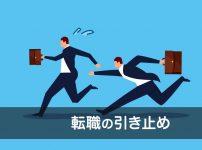 退職を引き止められても諦めないで!転職を押し通す3つの対処法