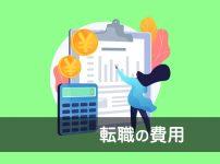転職には3カ月10万円かかる?必要な費用をシミュレーション紹介