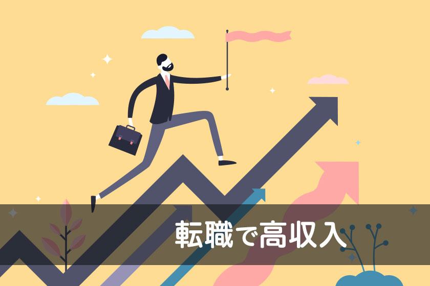 高収入の企業を見つける方法3つと転職で成功するためのコツ5つ