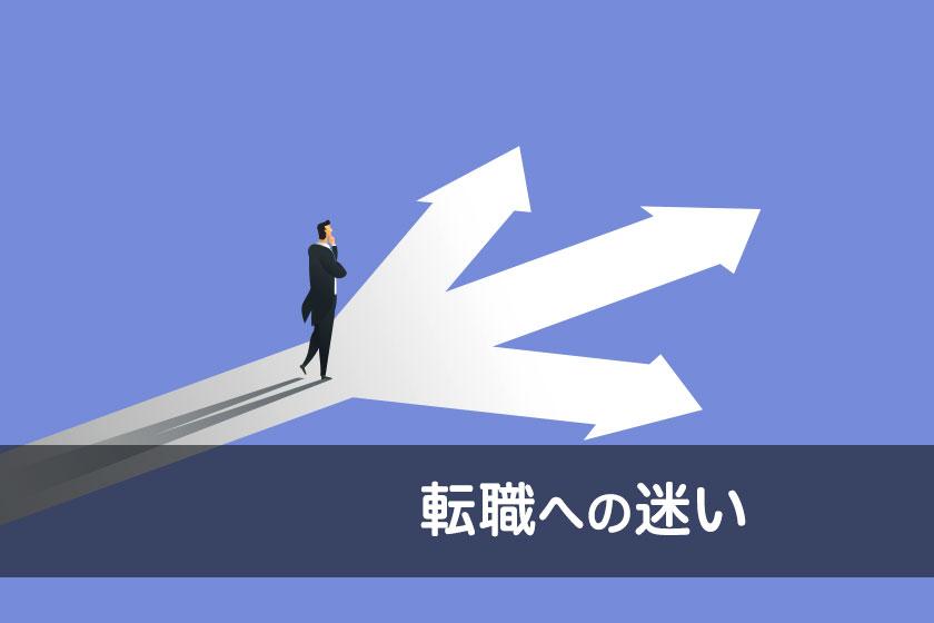 転職を迷う原因5つと迷いを断ち切って行動するためのコツ4つ