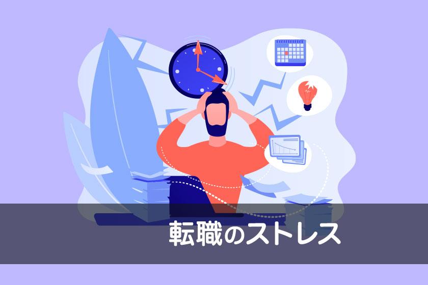 転職活動のストレスを緩和して満足いく転職を成功させる方法4つ