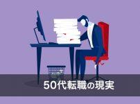 50代で転職の厳しい現実|失敗の原因3つと転職するためのコツ4つ